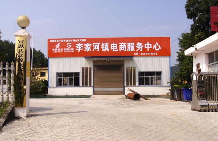 电商产业园
